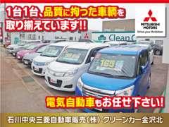 ☆軽自動車からトラックまで1台、1台「品質」に拘った厳選車両を取り揃えております!☆話題の電気自動車もお任せください♪