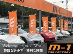 輸入車を中心に幅広いメーカーを取り揃えております。品質にも拘っておりますので是非足をお運びください。