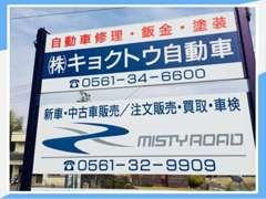 東名三好I Cから車で10分!大きなファミリーマートが横にあるわかりやすい立地です!こちらの看板が目印ですよ♪