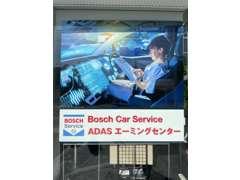 ボッシュ サービスプログラム(BSP)は、ボッシュ独自の最新診断機を駆使した、ヨーロッパ基準の車両診断サービスです。