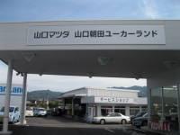 山口マツダ 山口朝田ユーカーランド