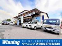 (株)ウイニング 二子橋店