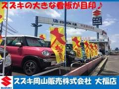 ☆国道2号線沿いのスズキの大きな看板が目印♪良質な中古車のみを常時展示しております!新車、試乗車も展示してありますよ♪