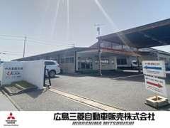 広島三菱クリーンカー観音です♪2階建ての広い展示場で皆様をお待ちしております。