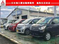 展示場です!良質のお車のみを展示しています!山陰では人気の4WD車を多数展示中です。皆さまのご来店をお待ちしております!