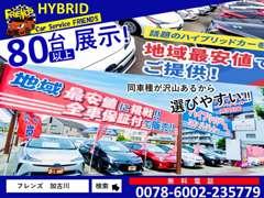 ★☆当社が長年扱ってきたプリウスは勿論、ハイブリッド コンパクトカー専門店として燃費の良いお車に特化した新店舗です☆★