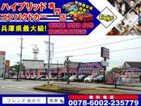 ハイブリッド コンパクトカー専門店 Car Service FRIENDS 加古川店