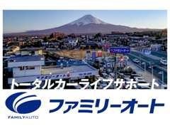 富士山麓の自然豊かな河口湖にあるTAX富士五湖店・ファミリーオートはお車に関することはトータルサポート。