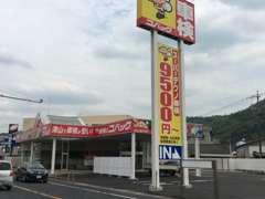 車検も車両の購入も『車検のコバック 津山店』へ!