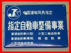 自社にて指定工場を完備しています。車検時にぜひとも、ご利用ください。