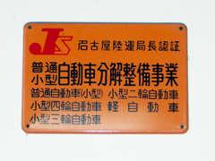 当社は、陸運局長認証指定工場です。高い技術を持った整備士により、お客様のカーライフをフルサポートいたします。