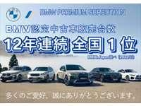 Hanshin BMW BMW Premium Selection 高槻