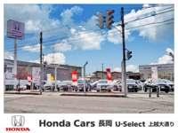 Honda Cars 長岡 U-Select 上越大通り