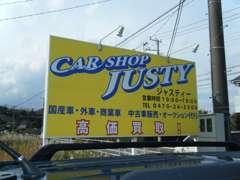 黄色い看板が目印です!現在、高価買取り強化中!不動車、事故現状車でも買取実績ありますので、まずはお電話ください。
