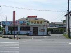 弊社前の台湾料理「三福源」さんの駐車場に駐車できます。