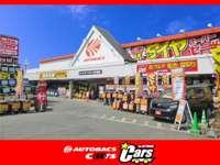 オートバックス・カーズ 川中島店