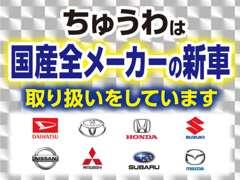 スズキ正規代理店はもとより、全メーカーと大口契約を結んでおりますので、全ての国産新車・中古車を取り扱っております。