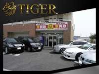 車買取タイガー