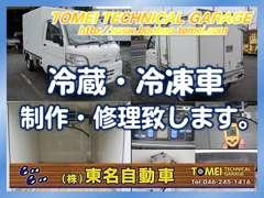 ◆冷蔵・冷凍車の販売、制作・修理が出来ます!コンプレッサー等をチェック、必要であれば交換します。温度実測チェックもOK!