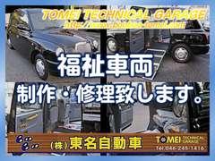 ◆福祉車両の販売、制作・修理が出来ます!スロープ、階段、その他ご要望に応じて制作致します!お気軽にご相談下さい。