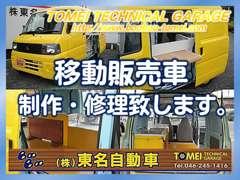 ◆各種移動販売車の制作も承っております。業態に合わせて制作致します!自社鈑金等も可能なので、ご要望にお応えします。