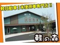 軽の森 富田林駅前店