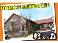 軽の森 泉北店