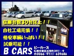 在庫台数30台以上!ファミリーカーから少し珍しい車まで豊富に取り揃えてます!試乗も可能です!お気軽にお問合せ下さい!