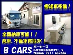 搬送車もございます!遠方納車、事故の引き取りも可能です!不動車、事故現状車の買取も行ってます!