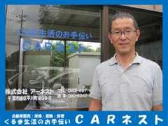 山本です。中古車一筋28年特に仕入れに自信あります。お客様の「くるま生活のお手伝い」を目指しています