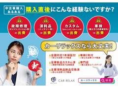 ■ワンストップ■当社ではお車購入で面倒になる保険加入や保証加入など購入の際に手間になる手続きをグループ内で簡単手続きOK