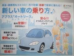 新しい車の乗り方♪【新車も中古車も諸費用コミコミ定額】!!