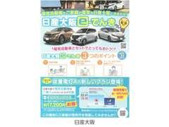 8月19日より決算セール!!人気車種が今だけのお得価格!