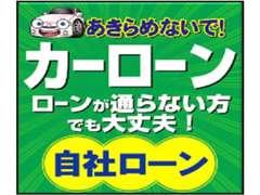 お車の購入をあきらめていませんか?トラネストはマイカーローン・自社ローンに自信があります!!!