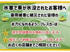 「車にも鮮度を」フレスカー!!フレスカー自慢のプレミアムU-Carを格安でご提供します(^^)/お気軽にご来店下さい(^^♪