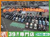 軽39.8万円専門店 クローバー