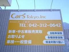 お車買い取り・車検/修理・板金塗装 ・各種自動車保険など その他、クルマに関する事なら何でもお任せ下さい!