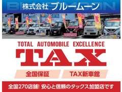 新車に月々定額1万円で乗れると話題です。詳しくは▼www.bluemoon-auto.jpを!