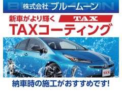 ドン・キホーテ美濃加茂店にフラット7がオープンしました!当社はカーリース「TAX」と「フラット7」の2ブランドを展開中!