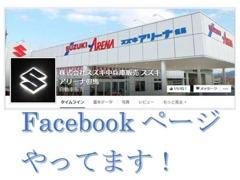 最新情報は公式Facebookページで更新中!