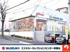 平成29年9月にリニューアルオープンさせて頂きました!新しくなりましたお店へ是非お越し下さいませ。