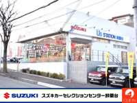 (株)スズキ中兵庫販売 スズキカ―セレクションセンター鈴蘭台