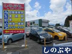 ■車両販売・車検・整備・買取り・下取り・保険・修理・板金・塗装、お車に関するは何でもご相談ください