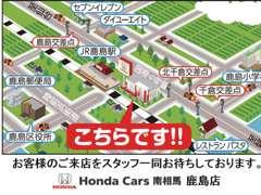 国道6号線沿い、JR鹿島駅の裏手になります。電車でお越しの際はお気を付け下さい。駐車スペースは入って正面奥にございます。