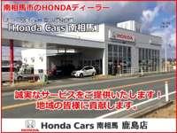 Honda Cars 南相馬 鹿島店(認定中古車取扱店)