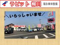 有限会社 ラビット柳川店
