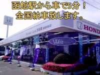 Honda Cars 西函館 函館駅前店