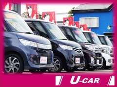 U-CAR展示台数 常時50台!軽自動車はもちろんコンパクト・ワゴン・輸入車まで取り揃えています。