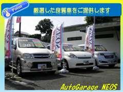 ☆内装外装のキレイな車の販売に力を入れており☆厳選車を取り揃えており、自信を持ってお客様にご提供しています