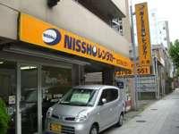 NISSHOレンタカー中古車販売部